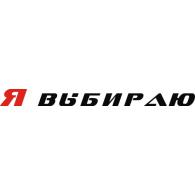 Я выбираю logo vector logo