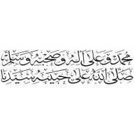 Darood Shareef logo vector logo